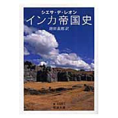 インカ帝国史   /岩波書店/ペドロ・デ・シエサ・デ・レオン