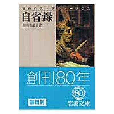 自省録   改版/岩波書店/マルクス・アウレリウス・アントニヌス