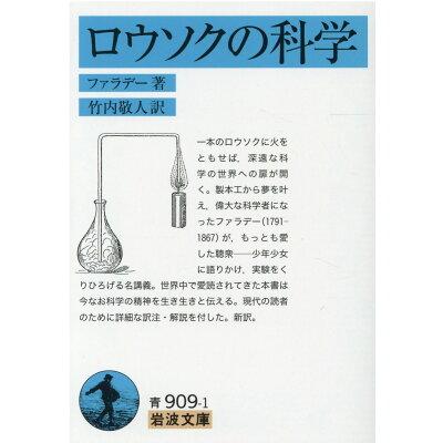 ロウソクの科学   /岩波書店/マイケル・ファラデ-