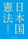 日本国憲法   /岩波書店/長谷部恭男
