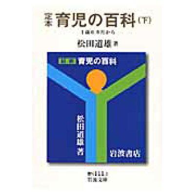 定本育児の百科  下(1歳6カ月から) /岩波書店/松田道雄(医師)