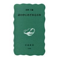 詩の中にめざめる日本   /岩波書店/真壁仁