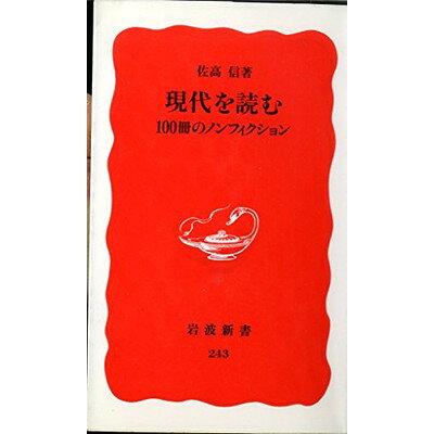 現代を読む 100冊のノンフィクション  /岩波書店/佐高信