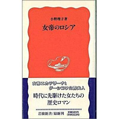 女帝のロシア   /岩波書店/小野理子