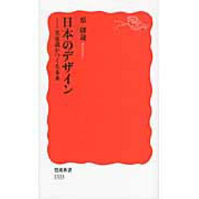 日本のデザイン 美意識がつくる未来  /岩波書店/原研哉