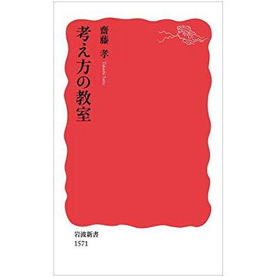 考え方の教室   /岩波書店/齋藤孝(教育学)