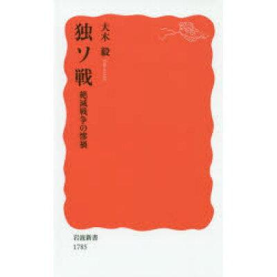 独ソ戦 絶滅戦争の惨禍  /岩波書店/大木毅