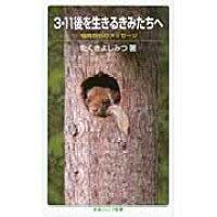 3・11後を生きるきみたちへ 福島からのメッセ-ジ  /岩波書店/たくきよしみつ