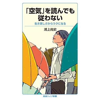「空気」を読んでも従わない 生き苦しさからラクになる  /岩波書店/鴻上尚史