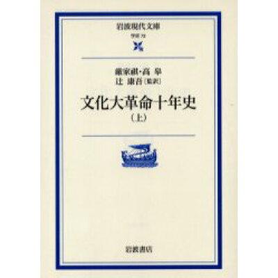 文化大革命十年史  上 /岩波書店/厳家其