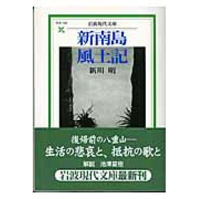 新南島風土記   /岩波書店/新川明