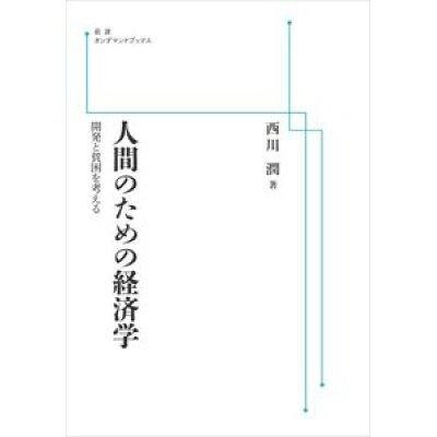 OD>人間のための経済学 開発と貧困を考える  /岩波書店/西川潤