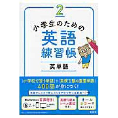 小学生のための英語練習帳  2 /旺文社/旺文社