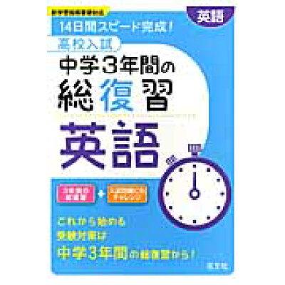 高校入試中学3年間の総復習英語 14日間スピ-ド完成!  /旺文社