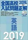 全国高校入試問題正解英語 リスニング問題CDつき 2019年受験用 /旺文社/旺文社