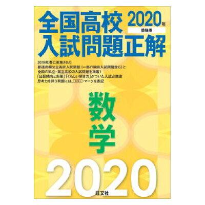 全国高校入試問題正解数学  2020年受験用 /旺文社/旺文社