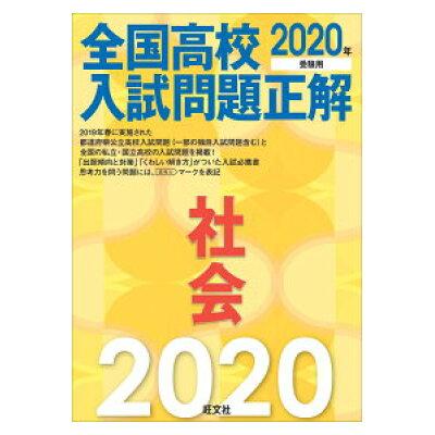 全国高校入試問題正解社会  2020年受験用 /旺文社/旺文社