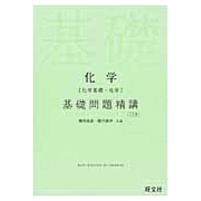 化学[化学基礎・化学]基礎問題精講   三訂版/旺文社/鎌田真彰