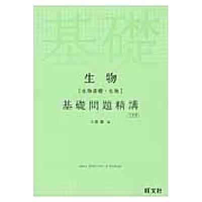 生物[生物基礎・生物]基礎問題精講   三訂版/旺文社/大森徹