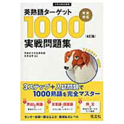 英熟語タ-ゲット1000「4訂版」実戦問題集   /旺文社/花本金吾
