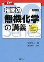 福間の無機化学の講義   4訂版/旺文社/福間智人