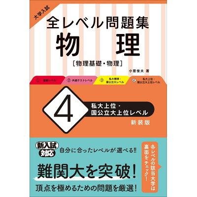 大学入試全レベル問題集物理 物理基礎・物理 4 新装版/旺文社/小菅俊夫