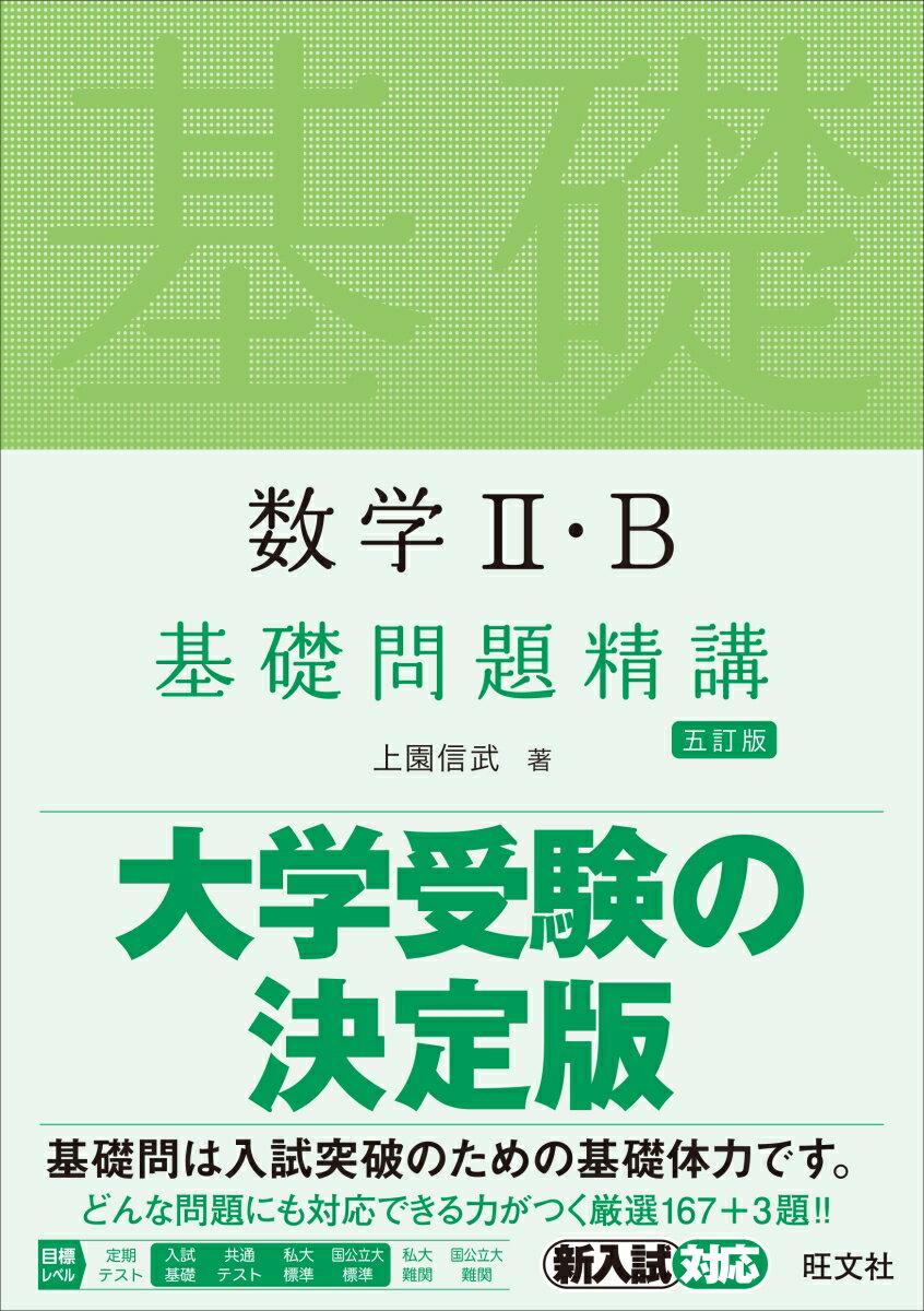 数学2・B基礎問題精講   五訂版/旺文社/上園信武