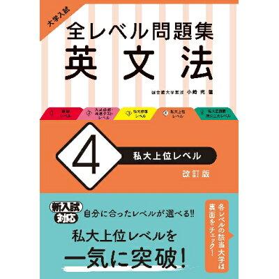 大学入試全レベル問題集英文法  4 改訂版/旺文社/小崎充
