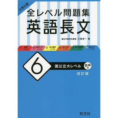 大学入試 全レベル問題集 英語長文 6 国公立大レベル
