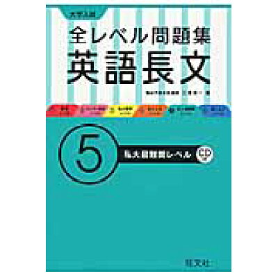 大学入試全レベル問題集英語長文  5 /旺文社/三浦淳一