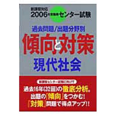 現代社会 過去問題/出題分野別 2006年受験用 /旺文社/旺文社