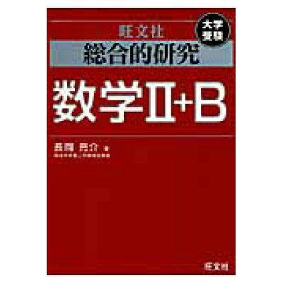 総合的研究数学2+B 大学受験  /旺文社/長岡亮介