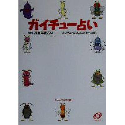 ガイチュ-占い 旺文社九星本性占い  /旺文社/チ-ム・キモカワ