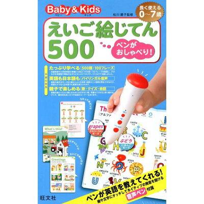 えいご絵じてん500 ペンがおしゃべり! ベビ-&キッズ  /旺文社/浦島恵子