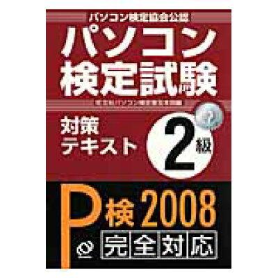 パソコン検定試験対策テキスト2級 Windows XP/Vista対応 〔2008〕 /旺文社/旺文社