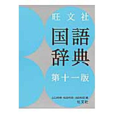旺文社国語辞典   第11版/旺文社/山口明穂
