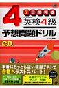 7日間完成英検4級予想問題ドリル   改訂新版/旺文社/旺文社