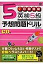 英検5級予想問題ドリル 7日間完成  改訂新版/旺文社/旺文社