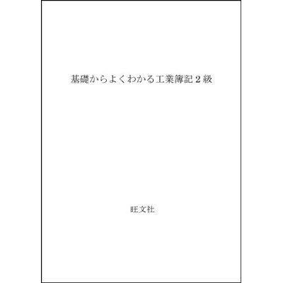 基礎からよくわかる工業簿記2級   三訂版/旺文社/城戸宏之