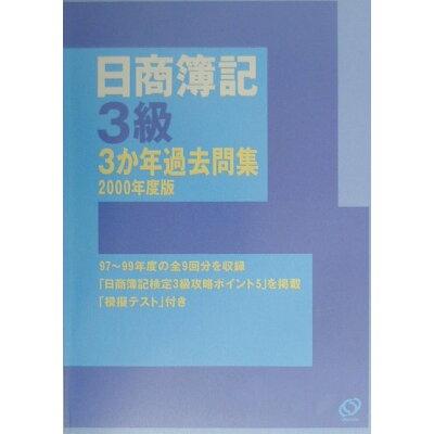 日商簿記3級3カ年過去問集  2000年度版 /旺文社