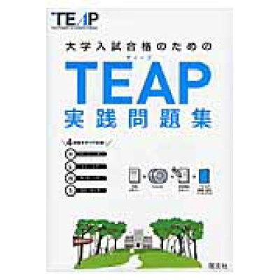 大学入試合格のためのTEAP実践問題集   /旺文社/旺文社