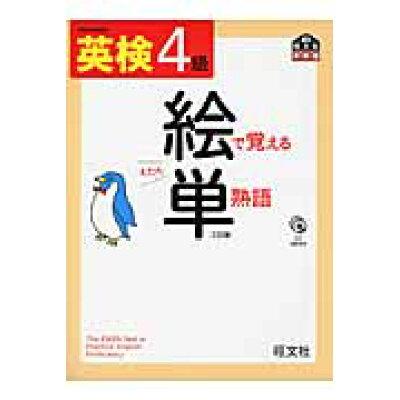 英検絵で覚える単熟語  4級 3訂版/旺文社/旺文社