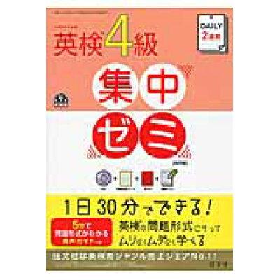 DAILY 2週間英検4級集中ゼミ   4訂版/旺文社/旺文社