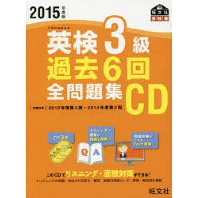 英検3級過去6回全問題集CD  2015年度版 /旺文社