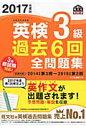 英検3級過去6回全問題集 文部科学省後援 2017年度版 /旺文社/旺文社