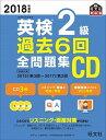 英検2級過去6回全問題集CD  2018年度版 /旺文社