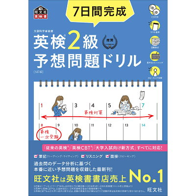 7日間完成英検2級予想問題ドリル   5訂版/旺文社/旺文社