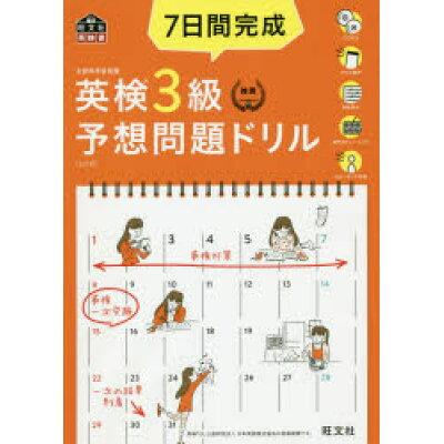 7日間完成英検3級予想問題ドリル   5訂版/旺文社/旺文社