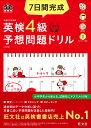 7日間完成英検4級予想問題ドリル   4訂版/旺文社/旺文社