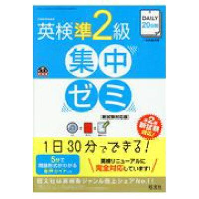 DAILY20日間英検準2級集中ゼミ 新試験対応版  /旺文社/旺文社